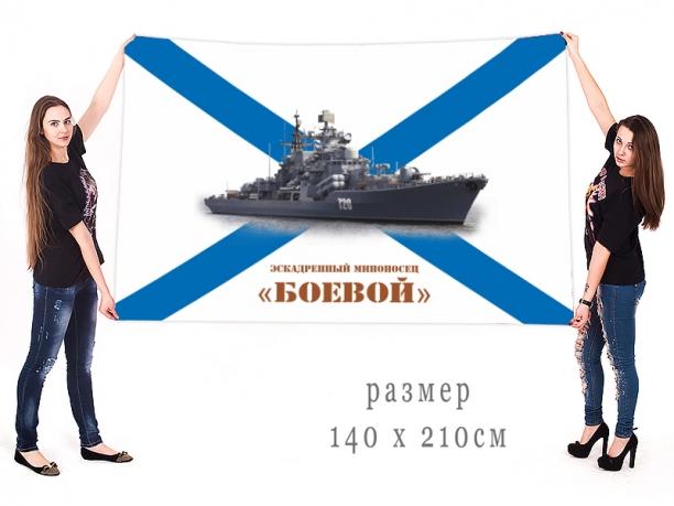 """Большой флаг эсминца """"Боевой"""""""