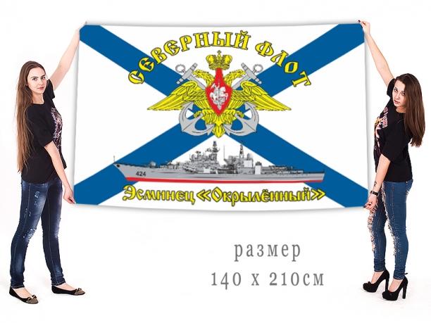 """Большой флаг эсминца """"Окрыленный"""""""