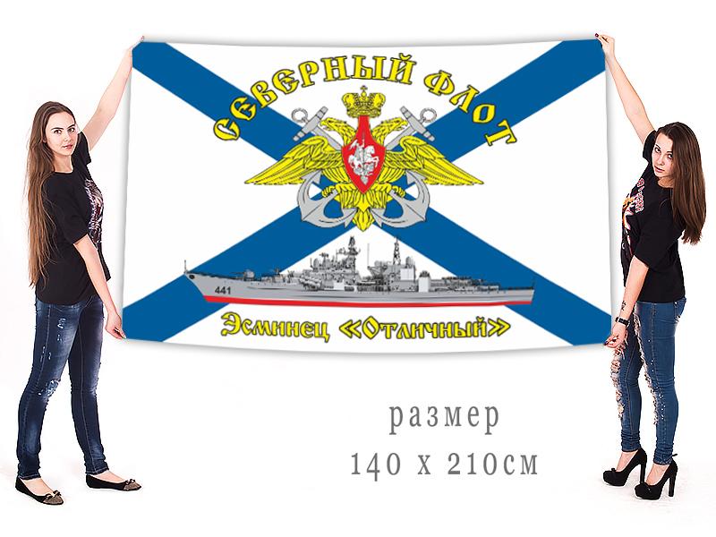 """Большой флаг эсминца """"Отличный"""""""
