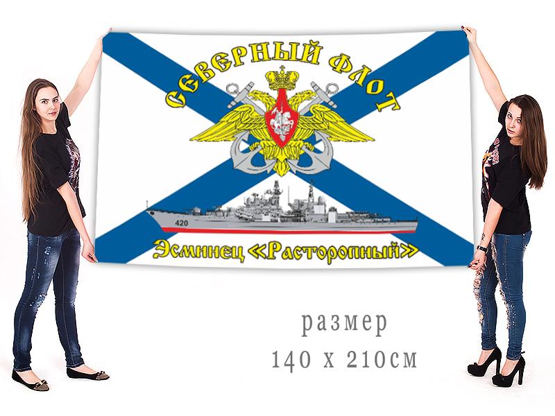 """Большой флаг эсминца """"Расторопный"""""""