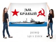 """Большой флаг эсминца ВМФ СССР """"Бравый"""""""