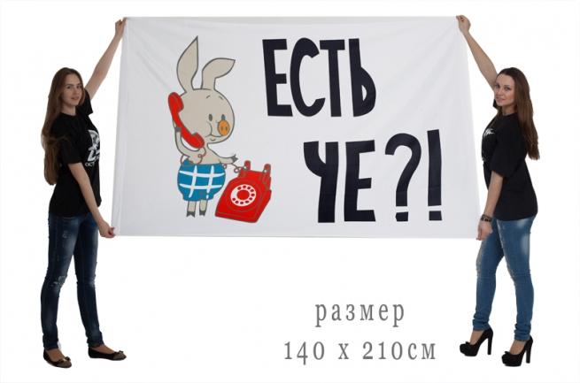 Большой флаг «Есть чё?!»