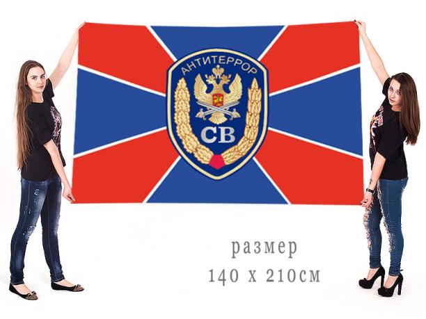 """Большой флаг Федеральной Службы Безопасности """"Антитеррор"""""""