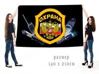 Большой флаг Охраны