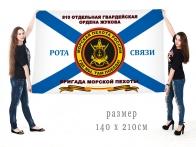 Большой флаг флаг роты связи 810 гвардейской ОБрМП
