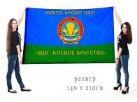 Большой флаг фонд боевого братства ВДВ