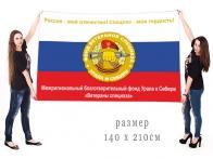 Большой флаг фонда ветеранов спецназа Урала и Сибири