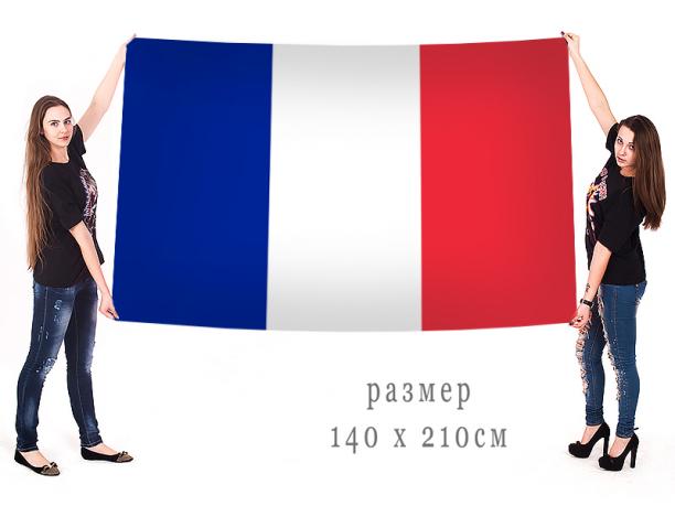 Большой флаг Франции