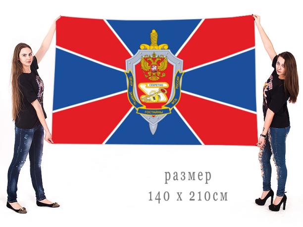 Большой флаг ФСБ России «Центр по защите государственной тайны»