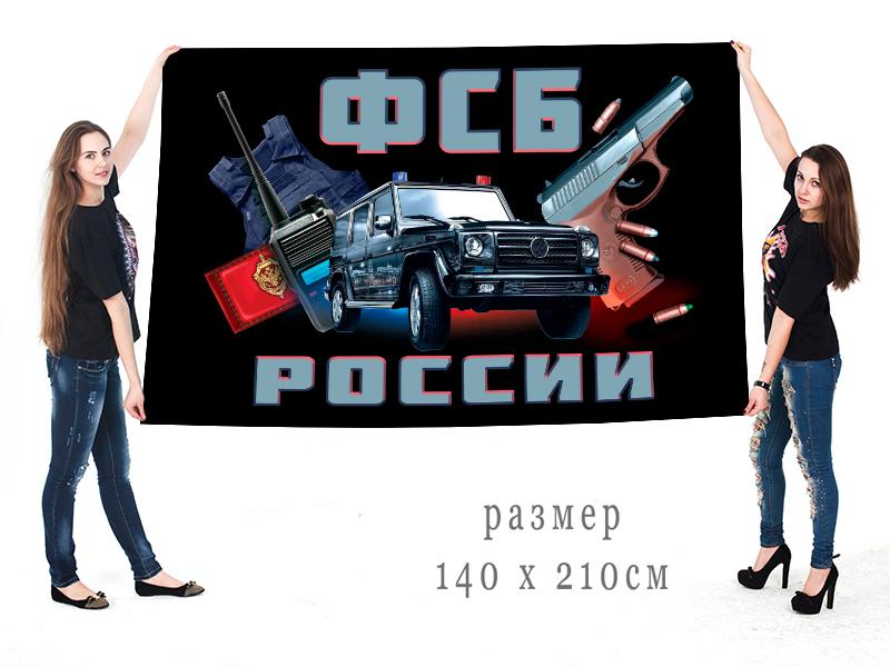 Большой флаг ФСБ России