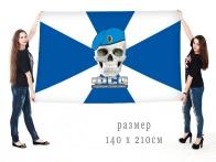 Большой флаг ФСО с черепом