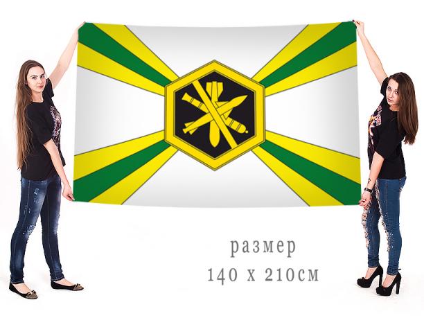 Большой флаг ФУБХУХО