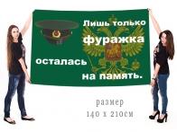 """Большой флаг """"Фуражка пограничника"""""""