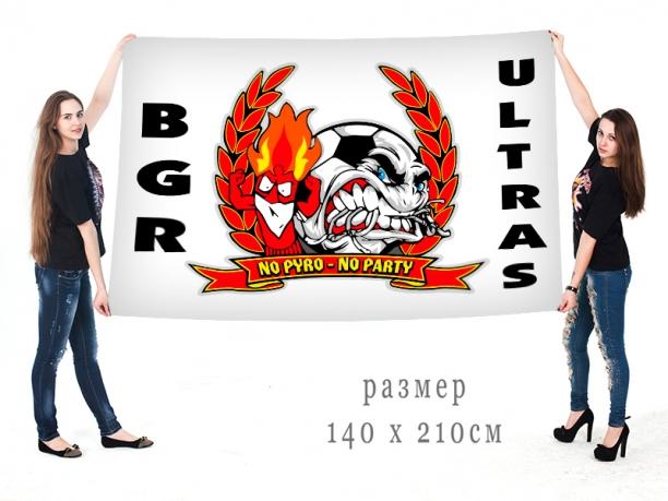 Большой флаг футбольных ультрас для походов на стадион