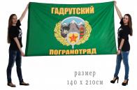 Флаг «Гадрутский пограничный отряд»