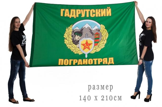 Большой флаг «Гадрутский пограничный отряд»