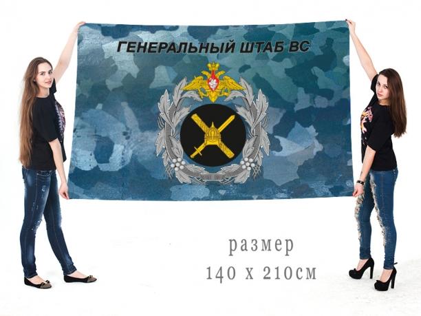 Большой флаг Генерального штаба Вооруженных Сил РФ