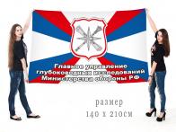 Большой флаг главного управления глубоководных исследований Министерства Обороны РФ