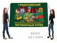 Большой флаг Гродековского Краснознамённого ордена Кутузова 2 степени ПогО