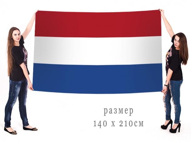 Большой флаг Голландии