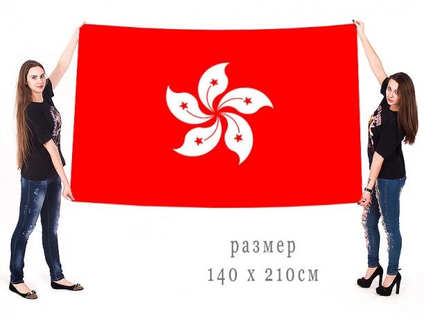 Большой флаг Гонконга