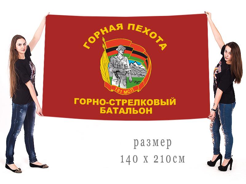 Большой флаг горно-стрелкового батальона горной пехоты 181 МСП