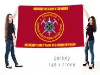 Большой флаг горной мотострелковой бригады