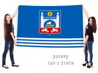 Большой флаг города Алупка
