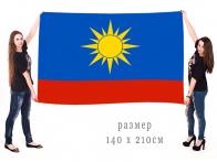 Большой флаг города Артём