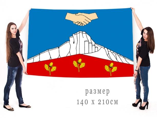 Большой флаг города Белогорск