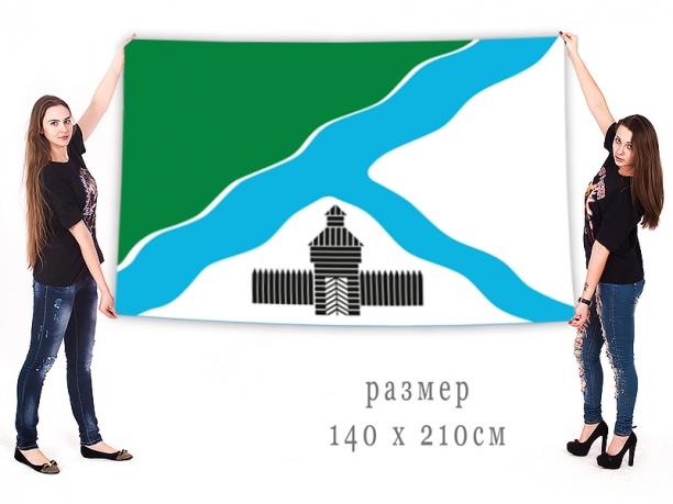 Большой флаг города Бердск