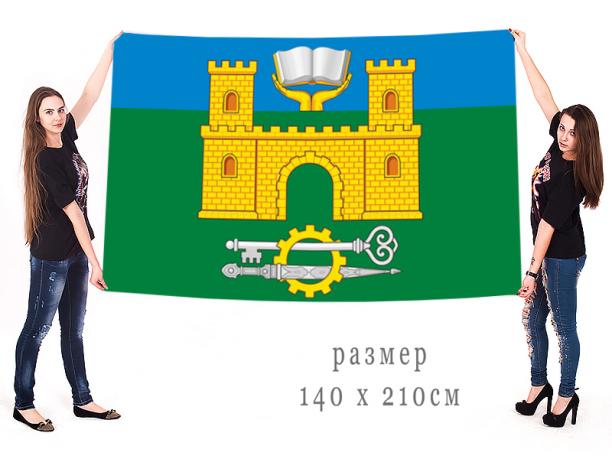 Большой флаг города Хасавюрт