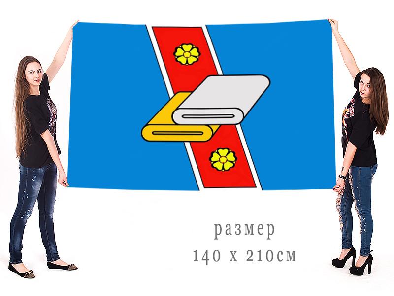 Большой флаг города Карабаново