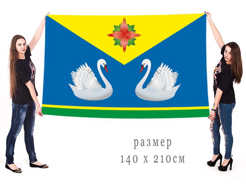 Большой флаг города Купино