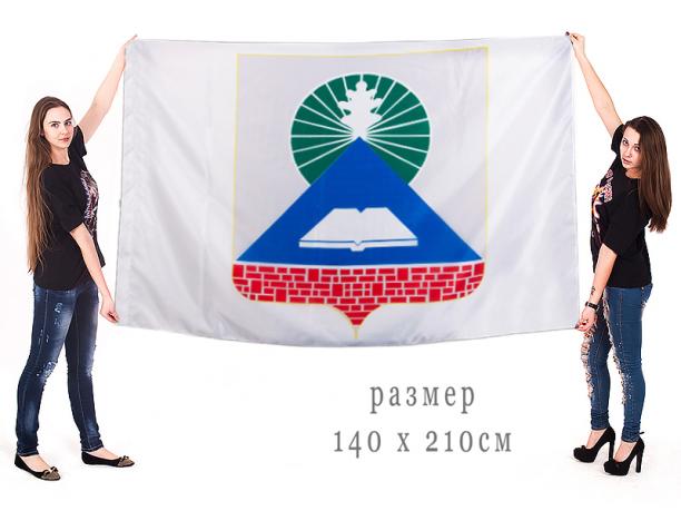 Большой флаг города Новошахтинск