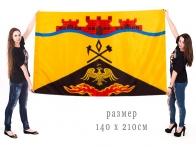 Большой флаг города Шахты