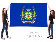 Большой флаг города Видное