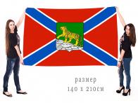 Большой флаг города Владивосток
