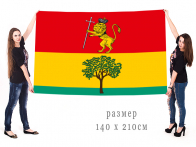 Большой флаг города Вязники