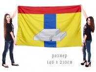 Большой флаг городского округа Домодедово
