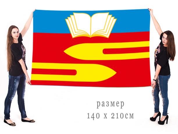 Большой флаг городского округа Климовск