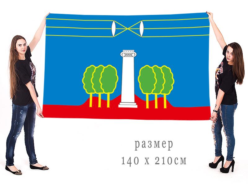 Большой флаг городского округа Красногорск