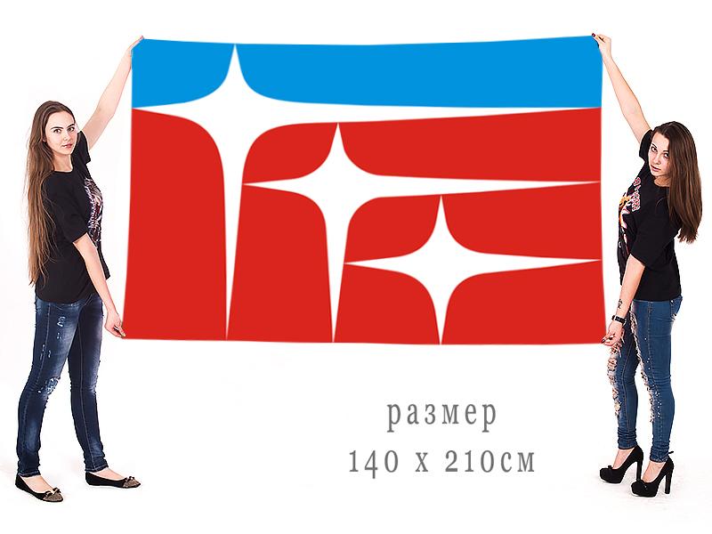 Большой флаг городского округа Краснознаменск