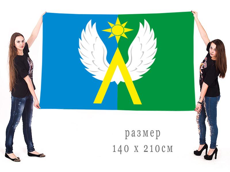 Большой флаг городского округа Луховицы