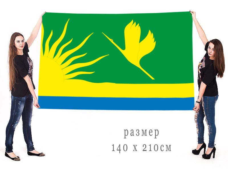 Большой флаг городского округа Шатура