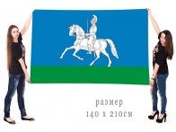 Большой флаг городского поселения Кубинка