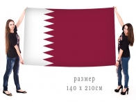Большой флаг Катара