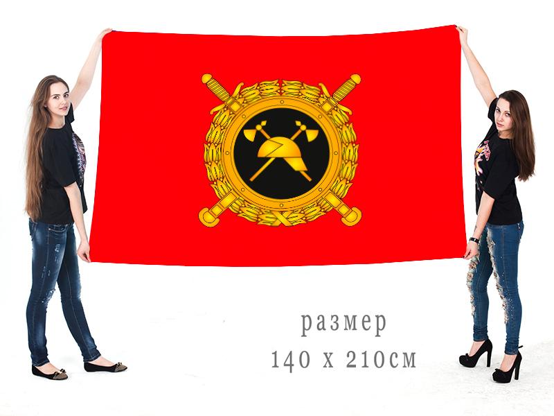 Большой флаг Государственной службы противопожарной охраны РФ