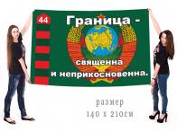 """Большой флаг """"Граница неприкосновенна"""""""
