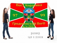 Большой флаг Гродековского пограничного отряда